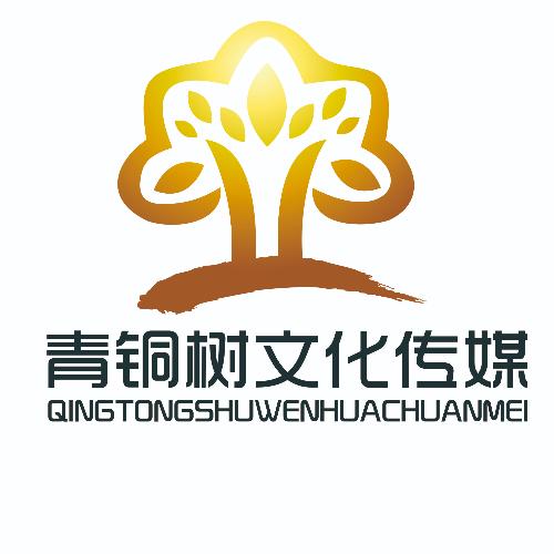 沈阳青铜树文化传媒有限公司