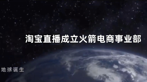 淘宝愚人节视频:淘宝成立火箭事业部