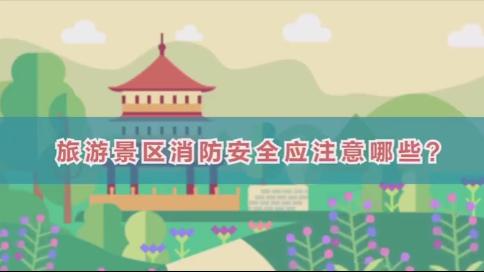 旅游景区消防安全MG动画