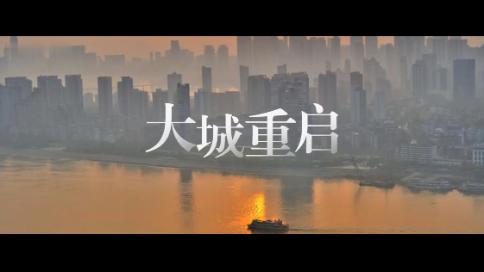 《大城重启》武汉解封纪录片