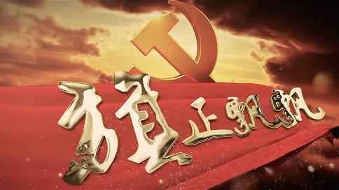中建安装宣传片《旗正飘飘》