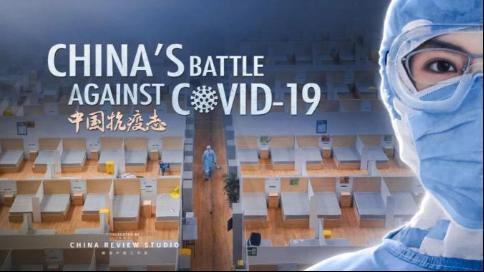 《中国抗疫志》