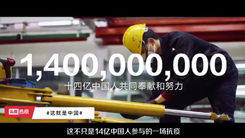 《十四亿场征途》武汉解封纪念短片
