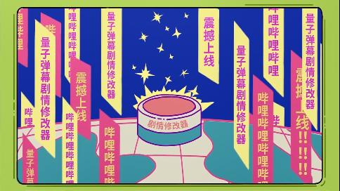 B站愚人节视频:弹幕剧情修改器