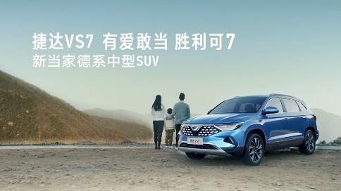 捷达VS7汽车宣传篇 汪老师 梵曲配音