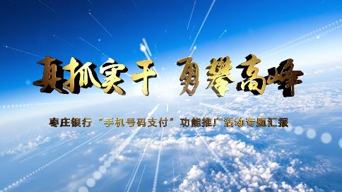 枣庄银行宣传足球竞彩网站