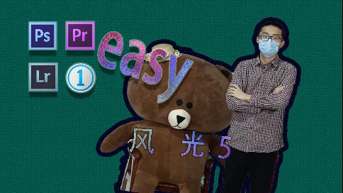 PS简单不简单—风光(五)