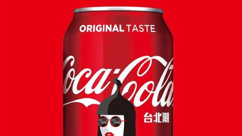 2020「可口可樂」城市瓶廣告