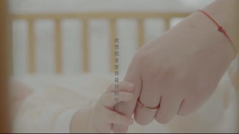 爱亲母婴宣传片
