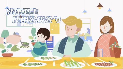 《文明餐桌礼仪风尚》MG动画—安戈力文化