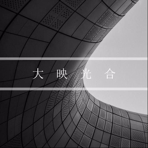 企業形象片《突破贏未來》