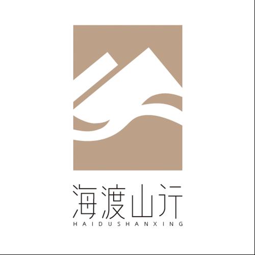 福州海渡山行文化傳媒有限公司