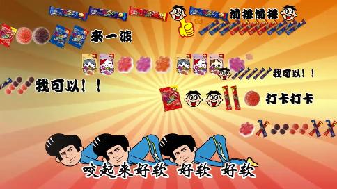 旺仔QQ糖分级动画