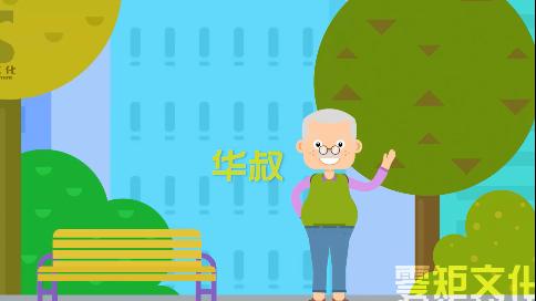 幸福小区 社区MG动画