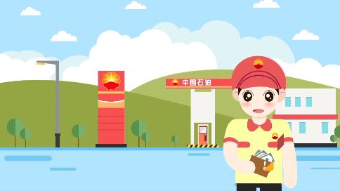 MG动画【中石油工资是怎么赚出来的】