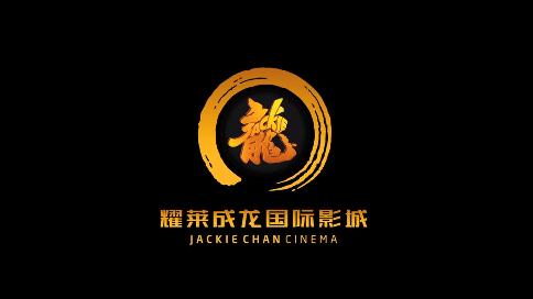 北京耀萊成龍國際影城