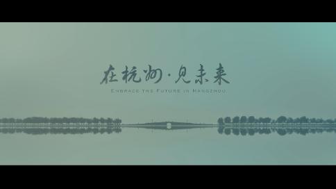《在杭州·见未来》杭州投资环境形象18新利体育客户端