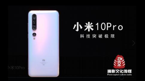 产品视频《小米10Pro》