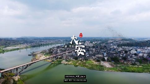 2020自贡大安城市宣传片