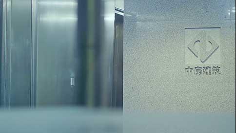中房建筑30周年项目宣传片