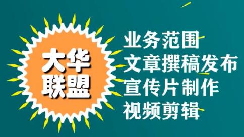 大华联盟MG广告宣传