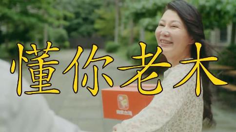 《懂你老木》淘宝台湾母亲节广告