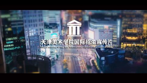 【文米映画】院校《天津美术学院国际招生宣传片》