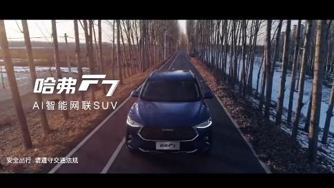 哈弗F7 SUV产品宣传足球竞彩网站