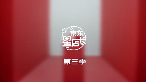 京東星店長第三季先導片