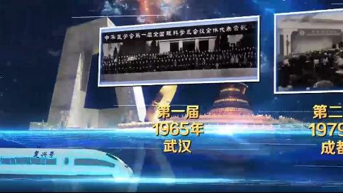 中華醫學會眼科年會開場視頻