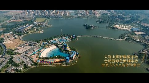 中国六安兴茂旅游景区