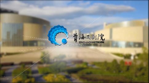 青海大剧院宣传片