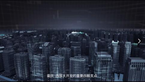 重庆智博会-重庆交运集团宣传片