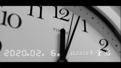 易流2020发布会开场视频
