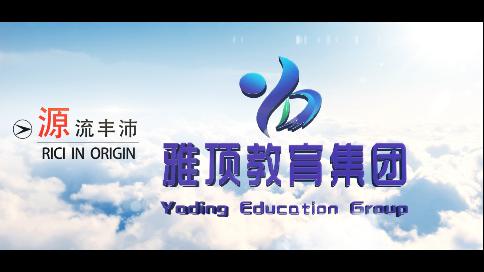 雅顶教育集团宣传片