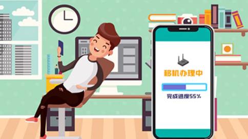 中国电信MG动画制作 自助移机