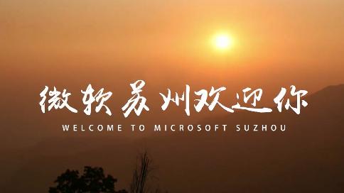 《微软苏州欢迎你》微软苏州企业宣传片