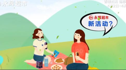 重庆·永辉超市2020年活动视频