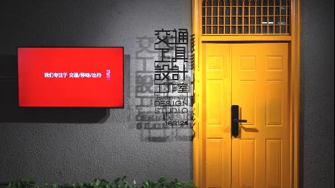 河南工业大学交通设计工作室15s