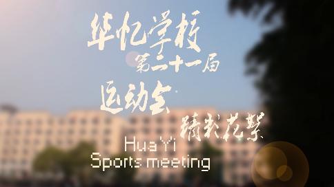 校園運動會 【紀錄】短片 剪輯