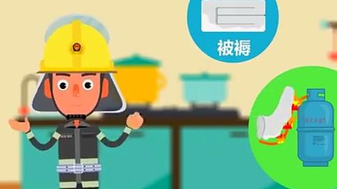 消防安全知识系列动画-家庭篇