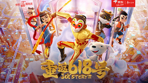 京东儿童节微电影《JOY STORY III:重返618号》