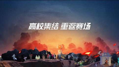 王者荣耀高校联赛宣传片