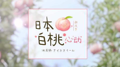 肯德基&朱一龙 感受初夏日本白桃冰淇淋桃风心动的滋味