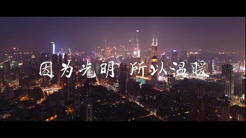 光明集团-企业宣传片