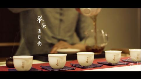 不二茶品牌宣傳片