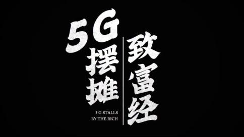 浙江联通:5G摆摊致富经