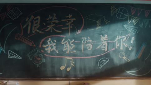 晨光文具高考季广告《很荣幸,能陪你一同战斗!》