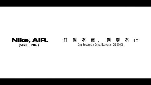 NIKE 上海 On Air