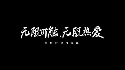 LPL八周年系列短片-Ban不掉的回忆